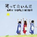 ◆メール便は送料無料◆【初回仕様盤】 いきものがかり/笑ってたいんだ / NEW WORLD MUSIC 【...