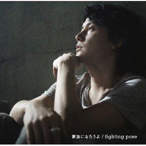 ◆メール便は送料無料◆福山雅治/家族になろうよ / fighting pose [通常盤] 【オリコンチャー...