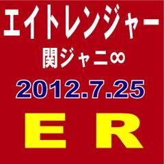 ◆メール便は送料無料◆【3種セット】 エイトレンジャー(関ジャニ∞)/ER [初回A+初回B+通常(...