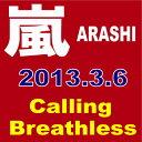◆メール便は送料無料◆嵐/Calling/Breathless [通常盤] 【オリコンチャート調査店】 ■2013...