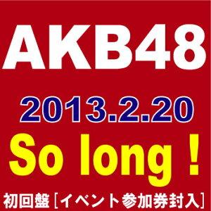 ◆メール便は送料無料◆【外付け特典(生写真)付】 AKB48/So long !(TYPE-K)[CD+DVD][2枚組][...