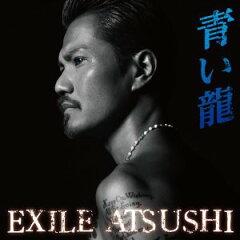 ◆メール便は送料無料◆EXILE ATSUSHI/青い龍 [CD+DVD][2枚組][初回限定盤] 【オリコンチャー...