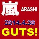 ◆メール便は送料無料◆【2種セット】 嵐(ARASHI)/GUTS! [初回限定盤+通常盤] 【オリコンチ...
