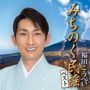 福田こうへい/福田こうへいみちのく民謡ベスト CD KICH-280
