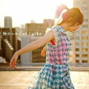 aiko/時のシルエット[CD] PCCA-5515