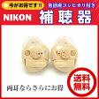 ニコンの補聴器 NEF-02 右耳用 左耳用 両耳用 軽度難聴用 簡単操作補聴器 イヤファッション (メガネ販売部) コシヒカリプレゼント中