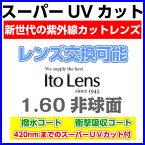 [メガネレンズ交換] 【新世代の紫外線カットレンズ】 薄型1.60非球面レンズ ウェイブプラス160AS [HEV420nmまでの紫外線をカット] 【2枚1組】 スーパーUVカット 紫外線対策 UV400 UV420 白内障 加齢黄斑変性症 (近視用 遠視用 伊達メガネ) 眼鏡レンズ