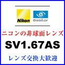[メガネレンズ交換] 【ニコン・エシロールの1.67非球面】NIKON...