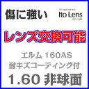 [耐キズ(耐傷)] メガネ レンズ交換 1.60非球面レンズ 超硬質コート ブルーライトカット無料追加OK 【2枚1組】 レンズ 交換 (近視用 遠視用 乱視 伊達メガネ) メガネレンズ めがね 眼鏡 薄型レンズ UV400 トランジェ TRN