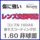 [耐キズ(耐傷)] メガネ レンズ交換 1.60非球面レンズ 超硬質コート 【2枚1組】 レンズ 交換 (近視用 遠視用 乱視 伊達メガネ) メガネレンズ めがね 眼鏡 薄型レンズ UV400 トランジェ TRN