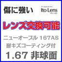 [耐キズ(耐傷)] メガネ レンズ交換 1.67非球面レンズ 超硬質コート 【2枚1組】 レンズ 交換 (近視用 遠視用 乱視 伊達メガネ) メガネレンズ めがね 眼鏡 薄型レンズ UV400 トランジェ TRN