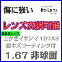 [耐キズ(耐傷)] メガネ レンズ交換 1.67非球面レンズ 超硬質コート ブルーライトカット【2枚1組】 レンズ 交換 (近視用 遠視用 乱視 伊達メガネ) メガネレンズ めがね 眼鏡 薄型レンズ UV400 トランジェ TRN