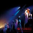 ◆メール便は送料無料◆東方神起/TOHOSHINKI LIVE CD COLLECTION 〜Heart,Mind and Soul〜 【...