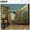SMAP(スマップ)/世界に一つだけの花[CD] VICL-35477 中居正広 木村拓哉 稲垣吾郎 草なぎ剛 香取慎吾