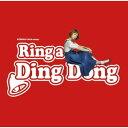 ◆メール便は送料無料◆木村カエラ/Ring a Ding Dong 【オリコンチャート調査店】 ■2010/6/9...