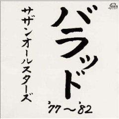 サザンオールスターズ/バラッド'77〜'82[CD] VICL-60223