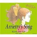 ◆メール便は送料無料◆セシル・コルベル/Arrietty's Song [借りぐらしのアリエッティ -主題歌...