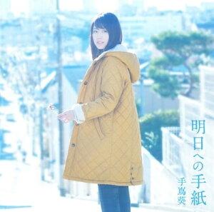手嶌葵/明日への手紙 [CD] 2016/2/10発売 VICL-37147