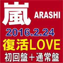 【全2種セット】嵐/復活LOVE [初回限定盤+通常盤] 2016/2/24発売…