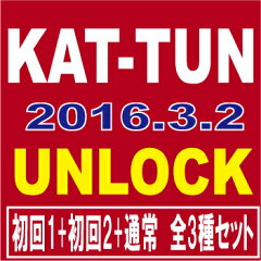 【ポスターあり(希望制)/別途最大350円】 【全3種セット】KAT-TUN/U…
