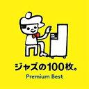 ジャズの100枚。プレミアム・ベスト [CD] 2014/10/8発売 UCCU-1449