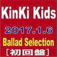 (ポストカードA付) KinKi Kids/Ballad Selection (初回限定盤)[CD] 2017/1/6発売 JECN-473