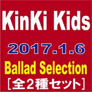 【全2種セット】KinKi Kids/Ballad Selection (初回盤+通常盤)[C…