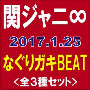 【全3種セット】関ジャニ∞(エイト)/なぐりガキBEAT (初回限定盤+通常+新春特盤) [C…