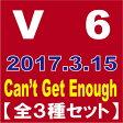 (特典なし)【全3種セット】V6/Can't Get Enough / ハナヒラケ(初回A+初回B+通常) [CD] 2017/3/15発売 AVCD-83812 / AVCD-83813 / AVCD-83814