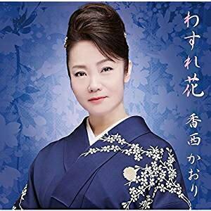 【CD/カセット 選択できます】 香西かおり/わすれ花 [CD][カセットテープ] 2017/4/19発売 UPCY-5041 / UPSY-5041