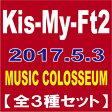 【外付け特典(ポスター)付】【全3種セット】 Kis-My-Ft2(キスマイ)/MUSIC COLOSSEUM (初回A+初回B+通常盤) [CD] 2017/5/3発売 AVCD-93691 / AVCD-93692 / AVCD-93693