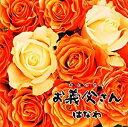 はなわ/お義父さん(おとうさん) (タイプB) [CD] 2017/5/24発売 VICL-37879