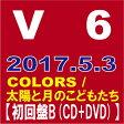 V6/COLORS/太陽と月のこどもたち (初回生産限定盤B) [CD+DVD] 2017/5/3発売 AVCD-83858