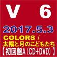 【外付け特典(ポスター)付】 V6/COLORS/太陽と月のこどもたち (初回生産限定盤A) [CD+DVD] 2017/5/3発売 AVCD-83857