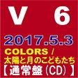 【外付け特典(ポスター)付】 V6/COLORS/太陽と月のこどもたち (初回仕様/通常盤) [CD] 2017/5/3発売 AVCD-83859