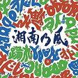 湘南乃風/踊れ (初回生産限定盤) [CD+DVD] 2017/6/21発売 TFCC-86590