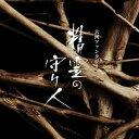 大河ファンタジー「精霊の守り人」オリジナルサウンドトラック [CD] 2016/3/16発売 …