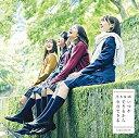 楽天乃木坂46グッズ乃木坂46/いつかできるから今日できる(Type-C) [CD+DVD] 2017/10/11発売 SRCL-9576