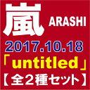 【全2種セット】嵐/「untitled (アンタイトル)」(初回盤+通常盤) [CD] 2017/10/18発売 JACA-5683 / JACA-5685