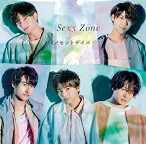 [特典なし] Sexy Zone(セクシーゾーン)/イノセントデイズ(初回プレス/通常盤) [CD] 2018/6/6発売 PCCA-5072