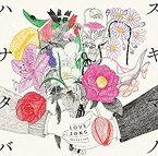 スキマスイッチ/スキマノハナタバ 〜Love Song Selection〜(通常盤) [CD] 2018/9/19発売 UMCA-10060