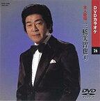 【本人歌唱】DVDカラオケ/三橋美智也 (1) [DVD] 2011/1/1発売 DVD-1026