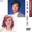 【本人歌唱】DVDカラオケ/森進一/青江三奈 (1) [DVD] 2011/1/1発売 DVD-1079