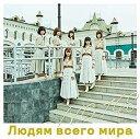 NGT48/世界の人へ(Type-C) [CD+DVD] 2...