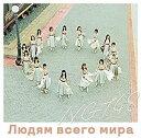 NGT48/世界の人へ [NGT48 CD盤(通常盤)] [...