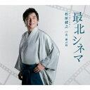 松原健之/最北シネマ/花、闌の時 [CD] 2018/11/28発売 TECA-13880
