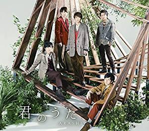 嵐/君のうた(通常盤) [CD] 2018/10/24発売 JACA-5761