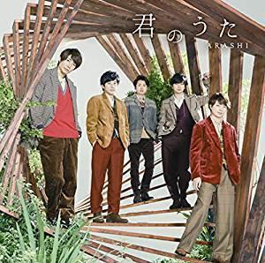 【全2種セット】嵐/君のうた(初回盤+通常盤) [CD] 2018/10/24発売 JACA-5759 / JACA-5761