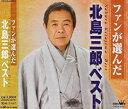 北島三郎/ファンが選んだ~北島三郎ベスト [CD] 2009/9/5発売 CRCN-41053