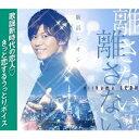 新浜レオン /離さない 離さない [CD] 2019/5/1発売 JBCK-4001